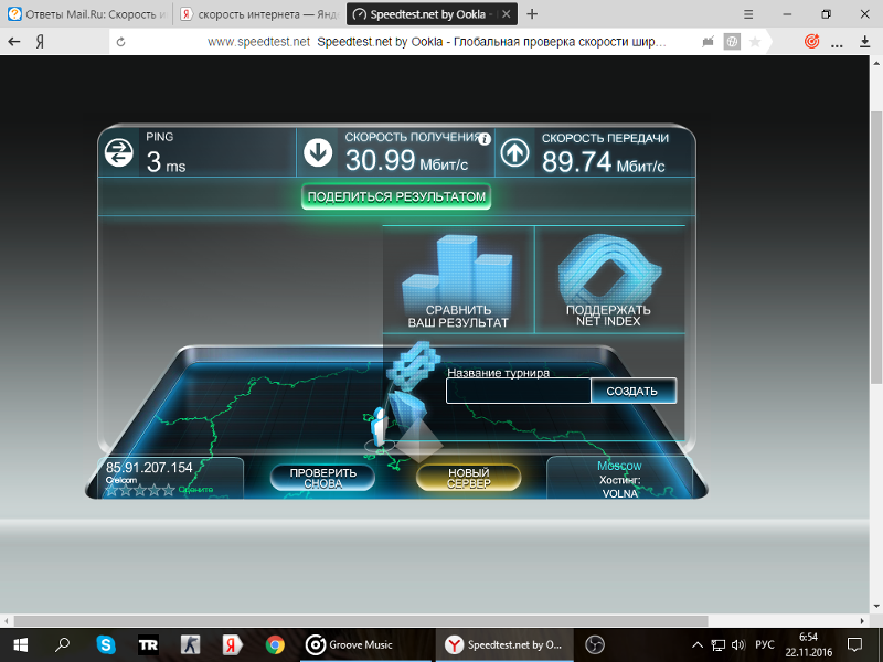 Почему у меня скорость интернета маленькая