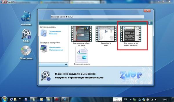 Ответы@Mail.Ru: Какой прогой создать загрузочную флешку со zverdvd 2010