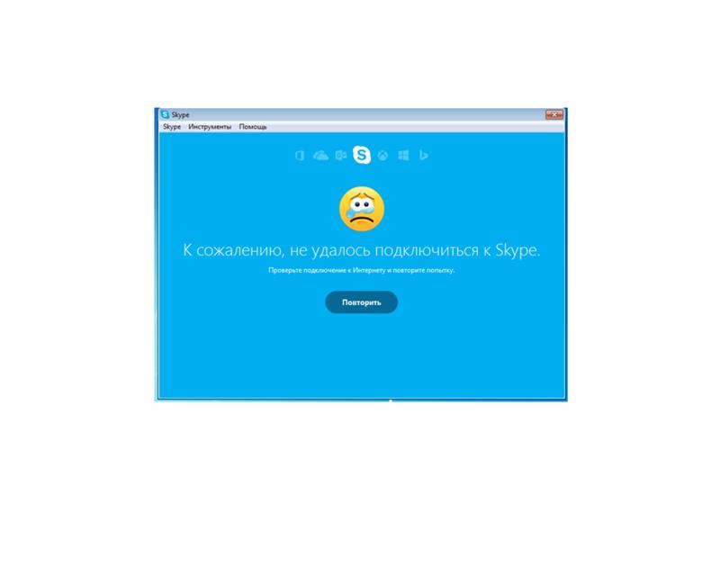 Почему скайп пишет что нет подключения к интернету хотя оно есть