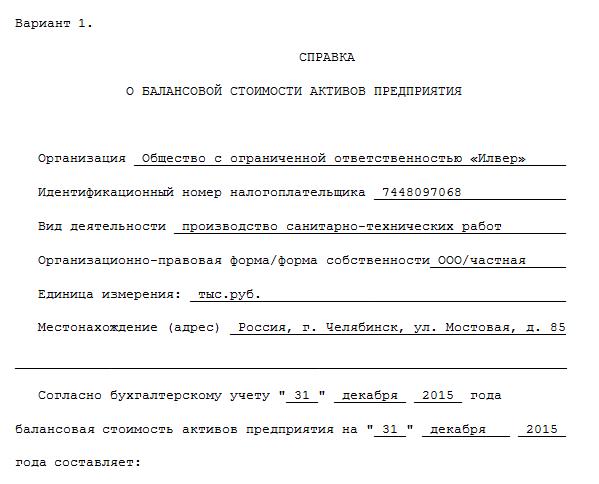 Ответы@Mail.Ru: Нужен образец справки о балансовой стоимости только не всех основных средств, а одного определённого агрегата