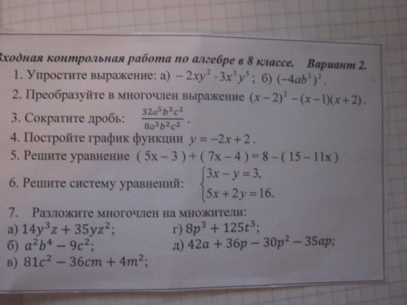 Ответы на контрольную работу за год по математике 7 класс