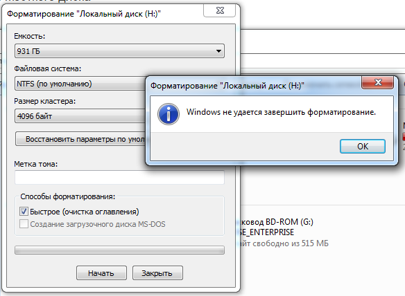 Как сделать форматирование жёсткого диска