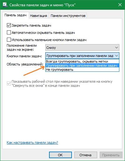 Виндовс 7 как сделать панель задач поверх окон