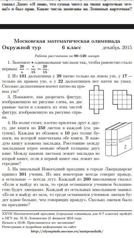 Олимпиадные задачи по математике с решениями 6 7 класс