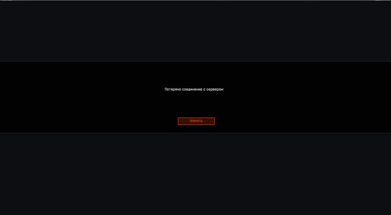 """соединение Решение проблемы """"Потеряно с сервером..."""""""