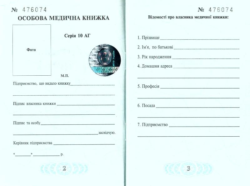 Как сделать сан книгу украина