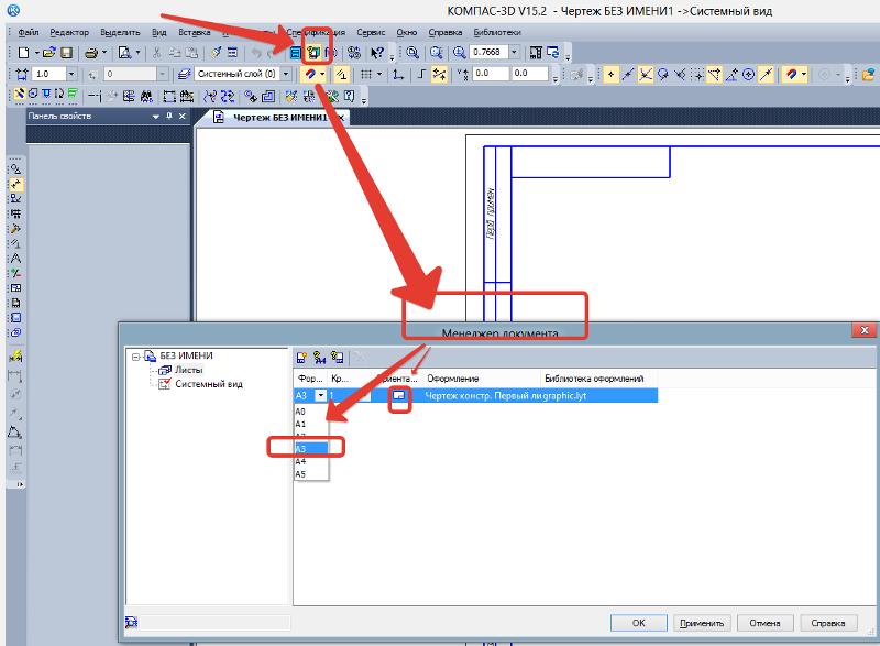 Ответы@Mail.Ru: Как в КОМПАС 3D 15.2 создать чертеж А3 с рамкой по ГОСТ?