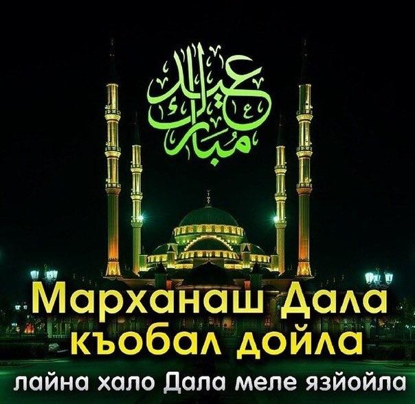 Поздравление с ураза байрам на таджикском