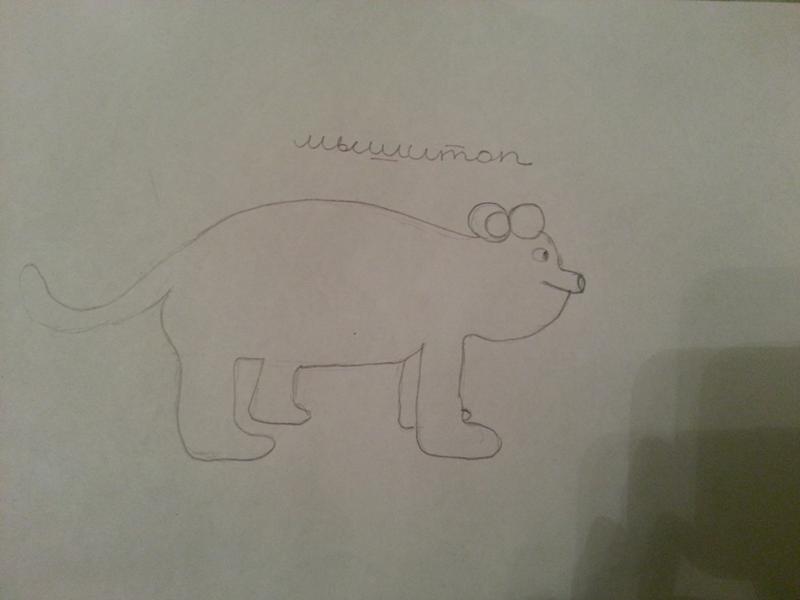 Нарисовать несуществующее животное у психолога