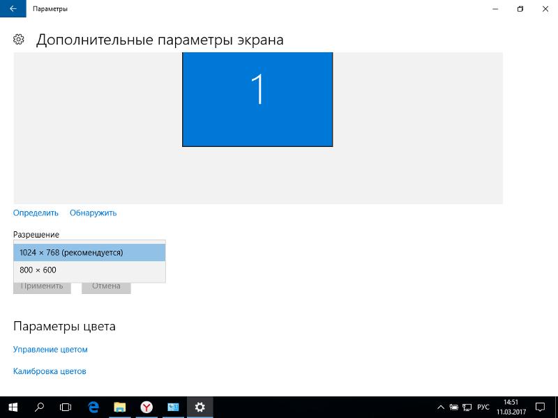 Как сделать своё разрешение экрана на windows 10