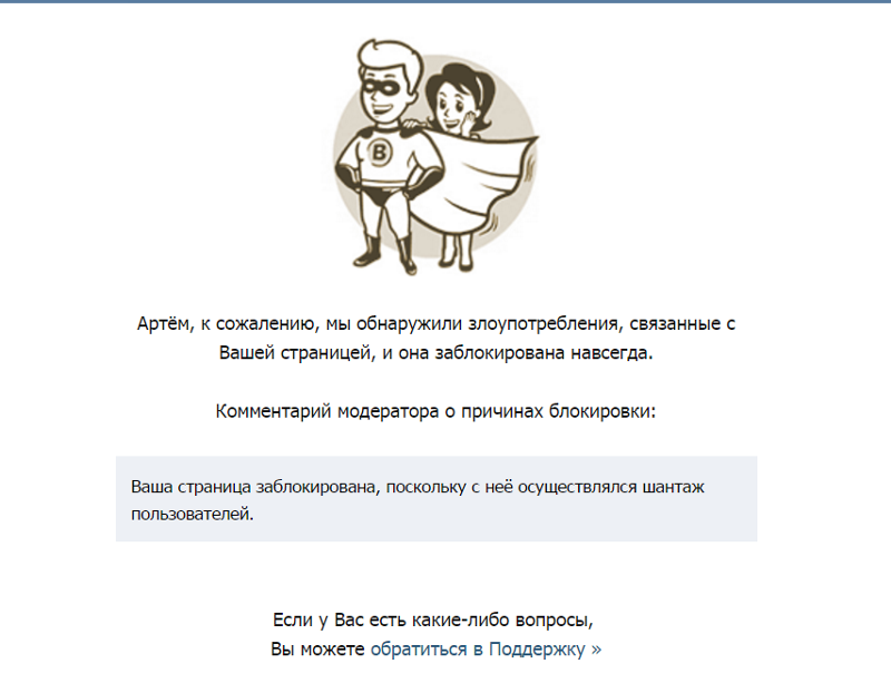Ответы@Mail.Ru: Страница в вк заблокирована навсегда.. Что делать? Как разблокировать ?? Пишите без приколов