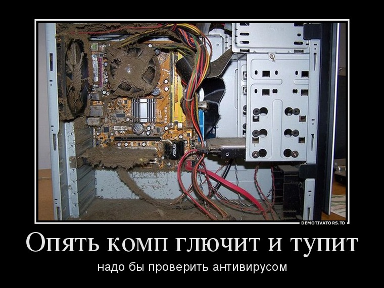 Компьютер что делать что бы не глючил