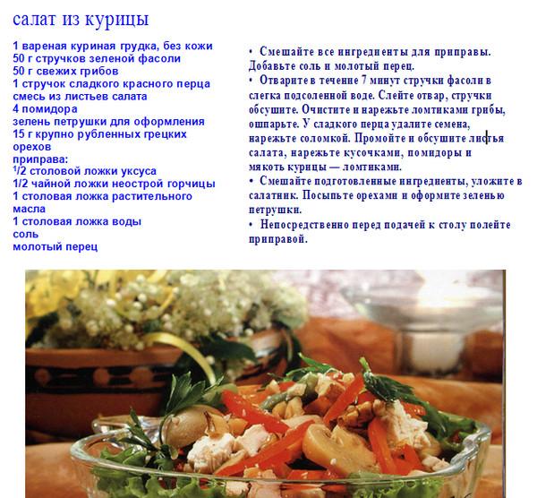 Салат с легких рецепт