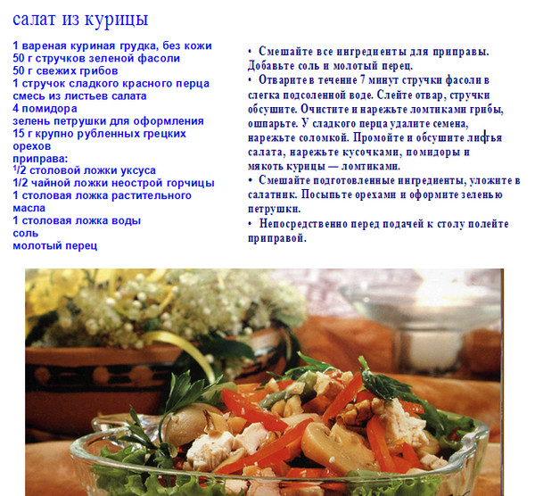 Рецепт легкого салата с пошагово