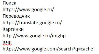 Купить ссылки на гугл