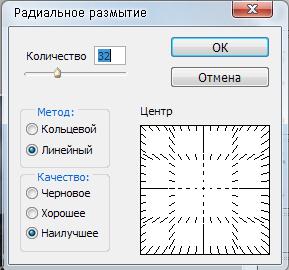 Как в фотошопе сделать круговое размытие