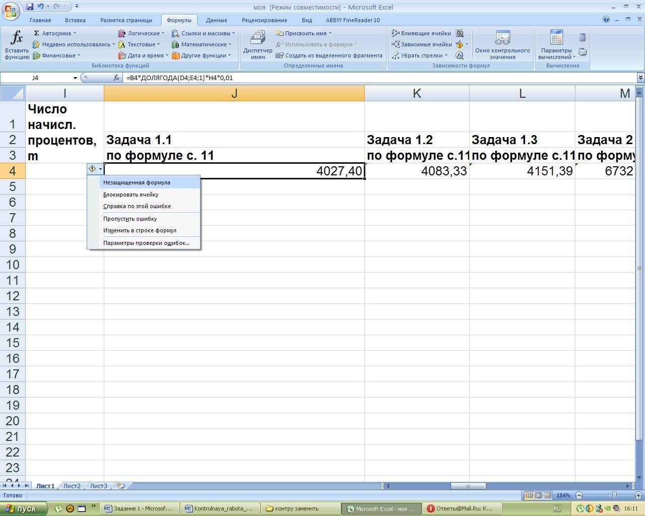 Д)Выпадающий список в Excel 21
