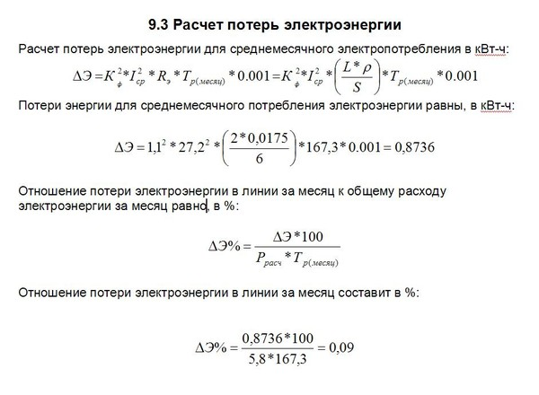 Потери электроэнергии арендодателя . законные основания — предложения специалистов на Яндекс.Услугах