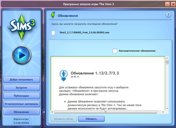 Патчи Симс 3 Вселенная игры the. образец аттестация рабочего места.