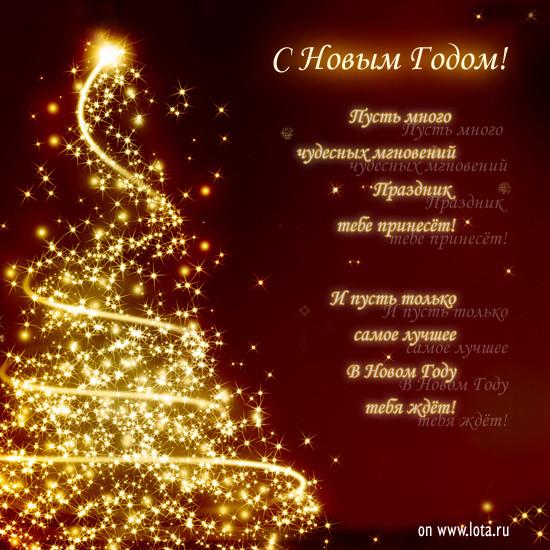 Красивые слова и поздравления с новым годом