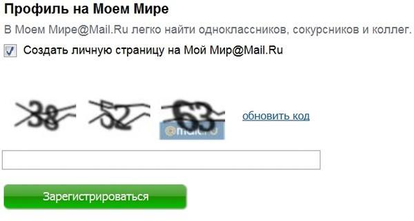 Как создать новый ящик в моем мире - TSGbelg20.ru