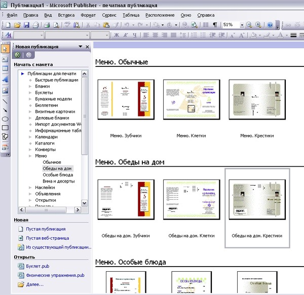 Как создать газету в паблишере - Mdoy129.ru