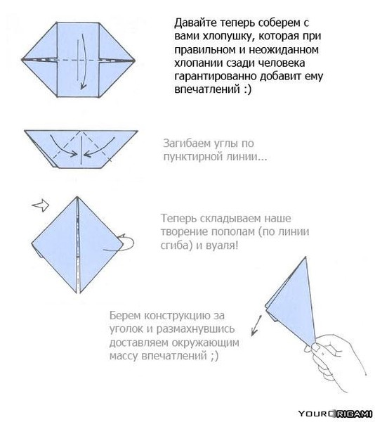 Схема как сделать хлопушку из бумаги
