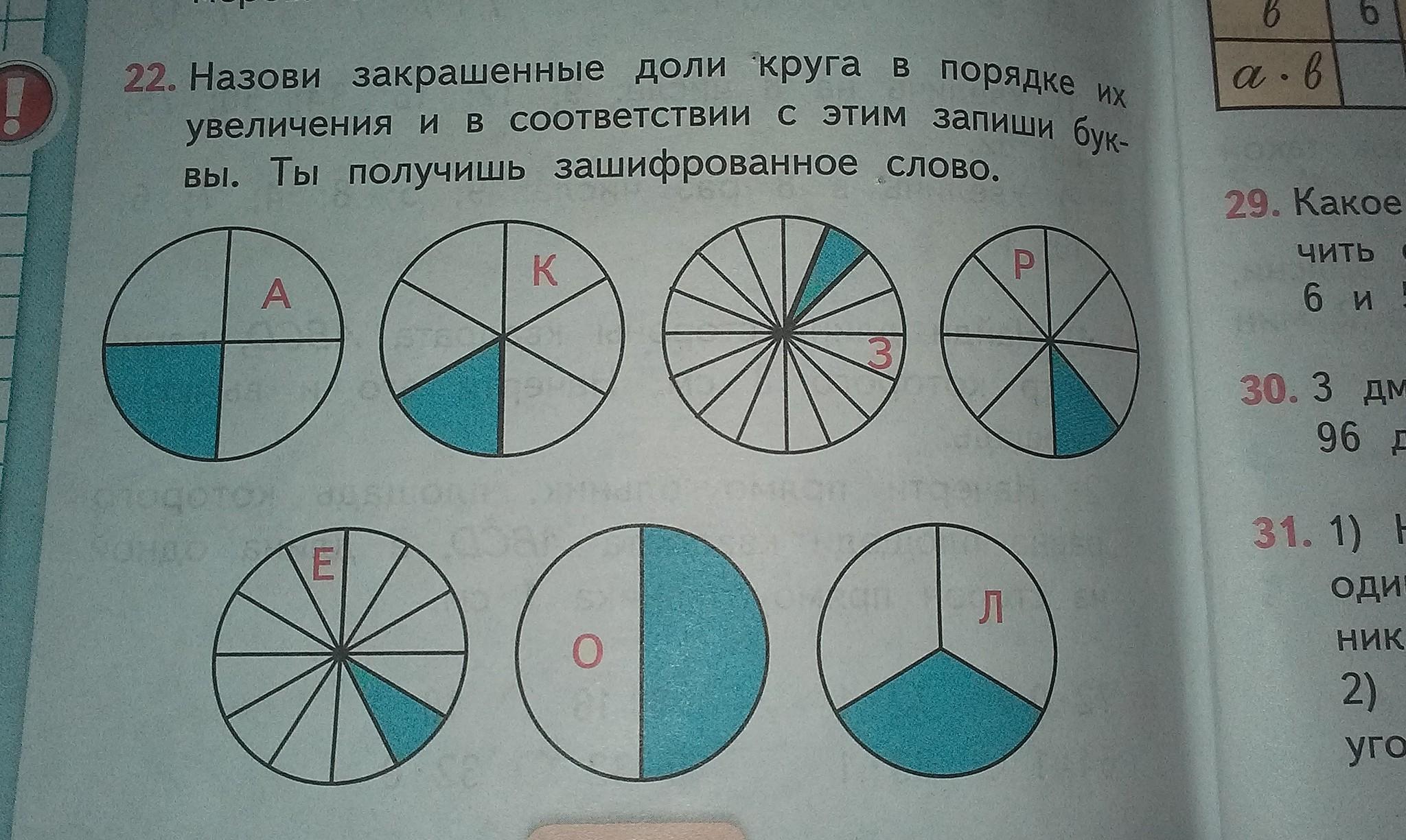 Делят его на 4 равных треугольника