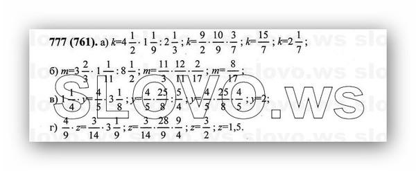 Как сделать номер 777 по математике 6 класс виленкин