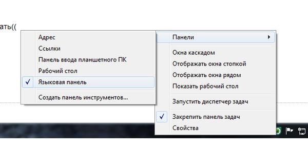 Как сделать языковую панель 7