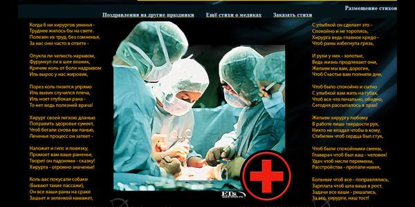 Поздравления с днем рождения для мужчины хирурга