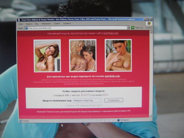 порно со рекламу страницы убрать