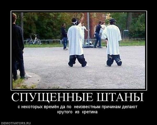 Ответы@Mail.Ru: Зачем черные в США устроили себе моду носить штаны невероятно низко на бедрах, почти на коленях? (+фото)