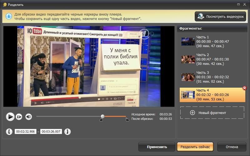 Программа по обрезке музыки на русском языке скачать бесплатно