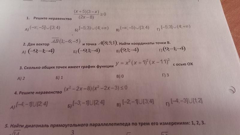 вопросы и ответы по математике зачет 1 курс