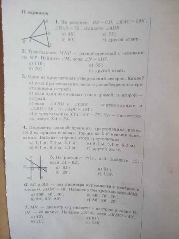ответы на тест по геометрии: