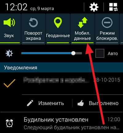 Почему на андроиде сама включается передача данных