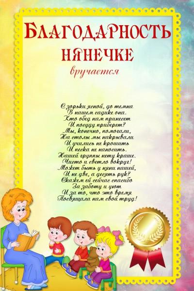 Поздравления воспитателям и нянечкам детского сада