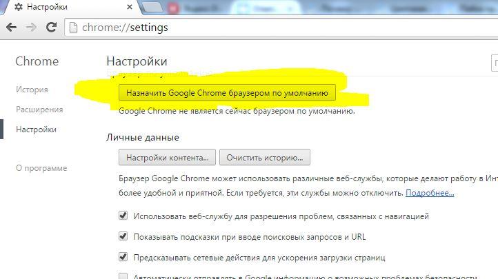 Как сделать браузер гугл хром не по умолчанию