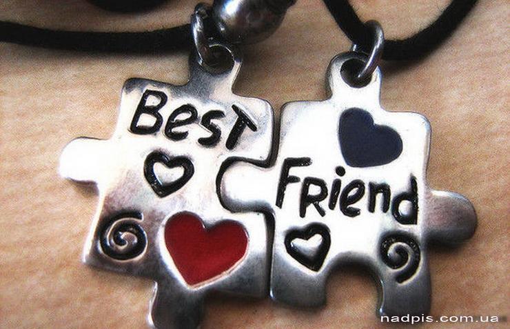 Подарки на день дружбы