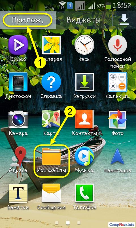 Где находятся мои файлы на андроид