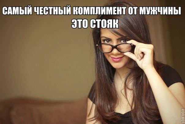 samie-seksualnie-komplimenti