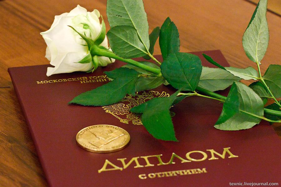 Поздравление с окончанием вуза с красным дипломом