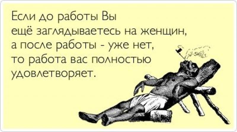 sosut-na-rabote