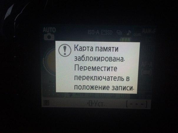 Почему карта памяти в фотоаппарате заблокирована