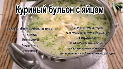 Как сварить куриный бульон для больного