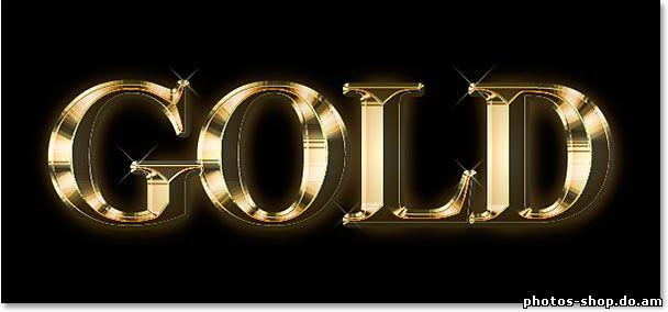 Как в фотошопе сделать золотые объемные буквы