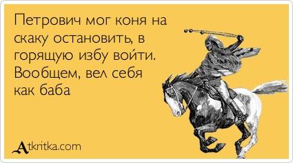 11 беда всех баб горящие избы и скачущие кони)))