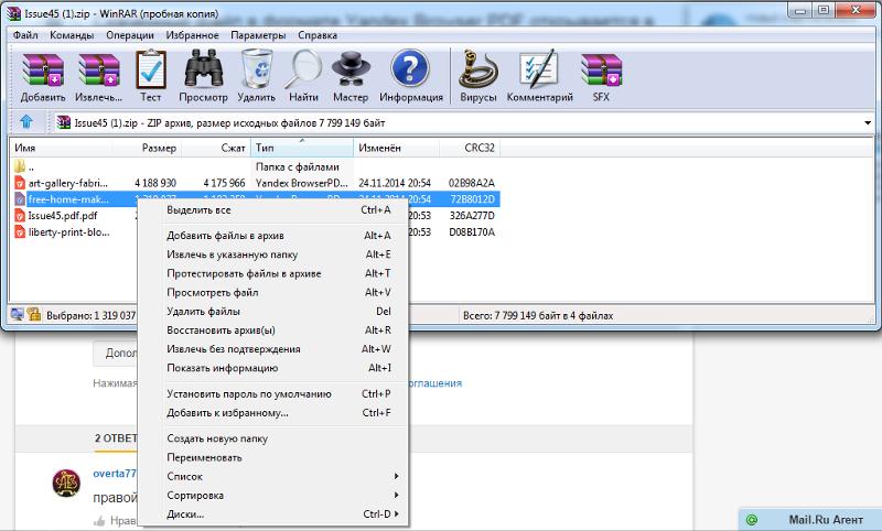 Для перехода в режим редактирования списка групп расширений скачиваемых файлов следует установить флажок режим