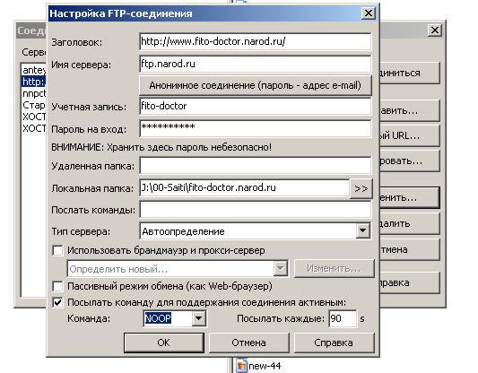 8.4. Работа с FTP-серверами с помощью встроенного FTP клиента Total.